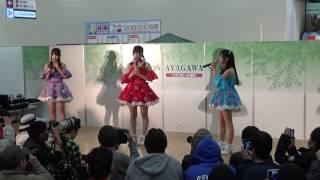 きみともキャンディ 2017.2.12 イオンモール綾川【1部】13:00~ D'×AYAG...