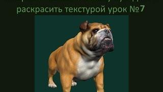 Sculptris - как  собаку бульдога  раскрасить текстурой  урок № 7