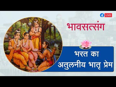 Video - *अवश्य देखें ...*                   🌸 भावसत्संग : भरत का अतुलनीय भातृ प्रेम                  🔸 *हनुमान जी की विनम्रता ।*         🔸 *चित्रकूट के भातृ प्रेम के प्रतीक रामभरत मिलाप मंदिर के भावपूर्ण दर्शन ।*                  *Youtube Link :*          🔅https://youtu.be/IsPudJyumAU         🔅https://youtu.be/pJr6VYEwCg8                  *Facebook Link :*             🔅https://www.facebook.com/HinduAdhiveshan/videos/3574077955979863/