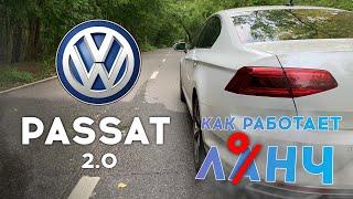 Volkswagen Passat - VAG для Launch'а. Разгон 0 - 100