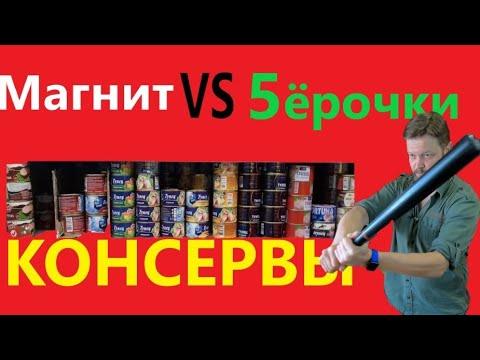 МАГНИТ ПРОТИВ ПЯТЁРОЧКИ 2!! Консервы!!!
