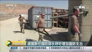 [中国财经报道]德国新任国防部长呼吁增加国防支出| CCTV财经