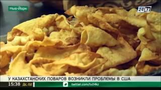 У казахстанских поваров возникли проблемы в США