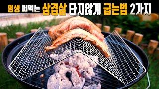 평생 써먹는 삼겹살 숯불에 타지않게 굽는법 2가지(불쇼…