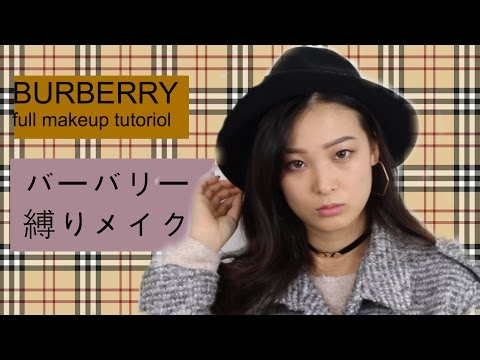 バーバリー縛りメイク/Burberry full makeup tutorial