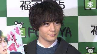 俳優の犬飼貴丈が、ファースト写真集「きせき」の発売記念イベントを行...