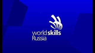 WorldSkills. Площадка по компетенции «Технологии моды» Красноярск. День 2. 2019г