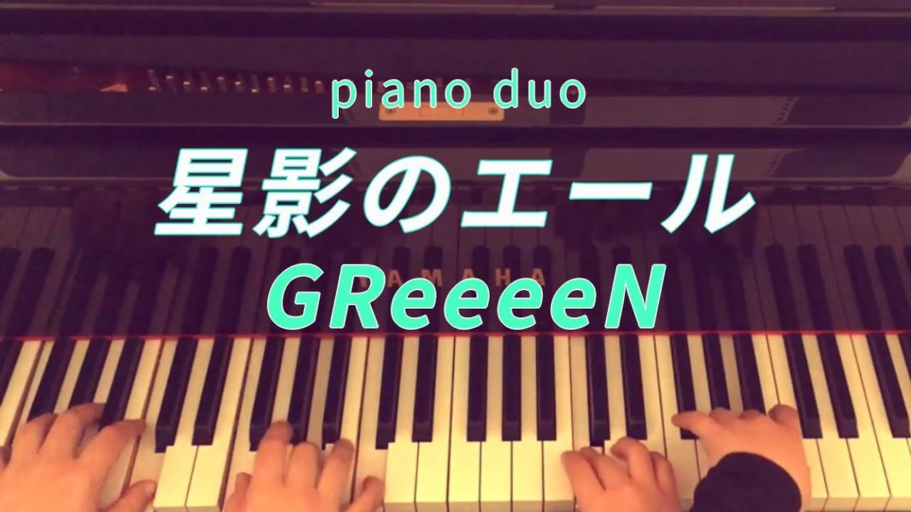 【エール】主題歌 星影のエール/GReeeeN(ピアノ) - YouTube