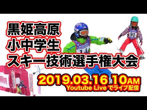 第11回 黒姫高原 小中学生スキー技術選手権大会