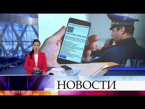Выпуск новостей в 15:00 от 26.05.2020