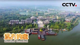 《远方的家》 20201223 大运河(43) 运河之滨 潘安湖畔| CCTV中文国际 - YouTube