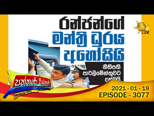 Hiru TV Paththare Wisthare | Episode 3077 | 2021-01-19