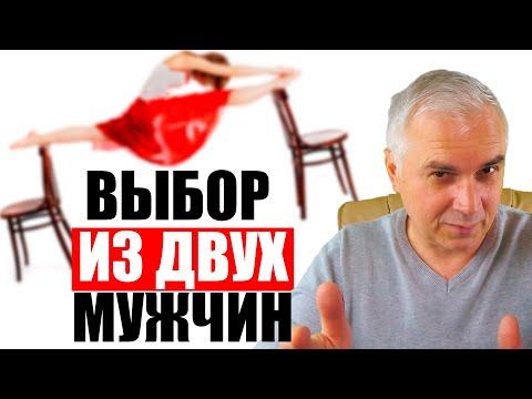 Кого из двух мужчин выбрать в любовном треугольнике? Александр Ковальчук