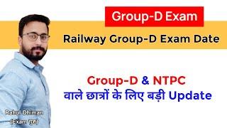 Railway Group-D & NTPC Exam/सभी छात्रों के लिए बड़ी Update/Group-D Exam Date/NTPC CBT-1 Result screenshot 2