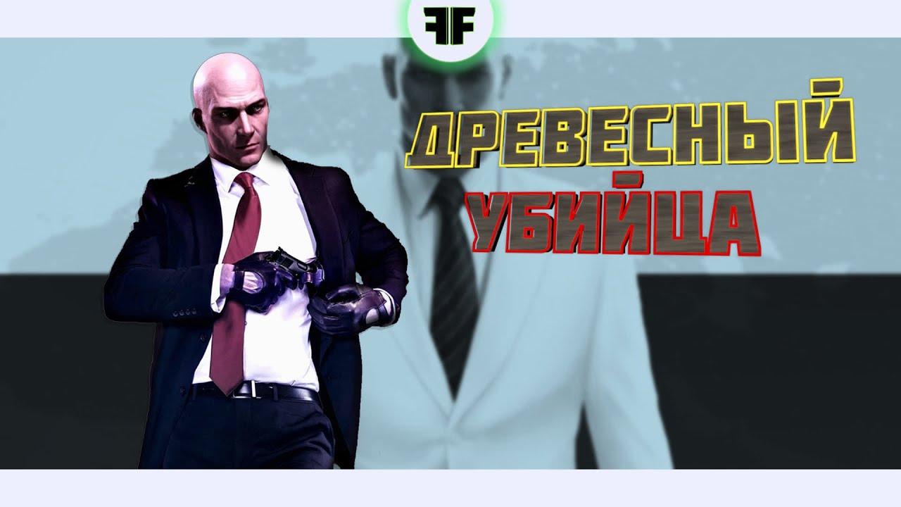 Древесный убийца l Hitman, CS:GO, Fortnite