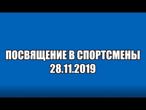 Посвящение в спортсмены 28.11.2019.