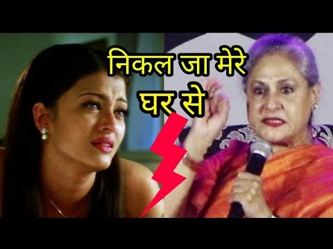 Jaya Bachchan asks Aishwarya Rai to get out of their home Bachchan Family against Aishwarya