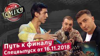 Стояновка vs Гостиница 72 - ЛИГА СМЕХА, Путь к ФИНАЛУ | СПЕЦВЫПУСК от 16.11.2018