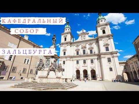 Достопримечательности Зальцбурга.  Кафедральный собор