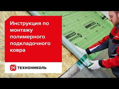 Инструкция по монтажу полимерного подкладочного ковра ТЕХНОНИКОЛЬ