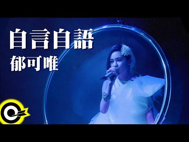 郁可唯 Yisa Yu 【自言自語 Zi Yan Zi Yu】Official Music Video