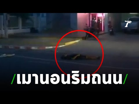 คิดว่ารถชนที่แท้แค่เมานอนขวางถนน   15-07-62   ข่าวเช้าไทยรัฐ
