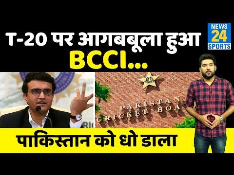 POK में T20 लीग पर PCB को BCCI का मुंहतोड़ जवाब! PCB की बोलती बंद! बौखला गया पाकिस्तान!
