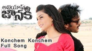 Alias Janaki Telugu Movie   Konchem  Konchem Full Song With lyrics