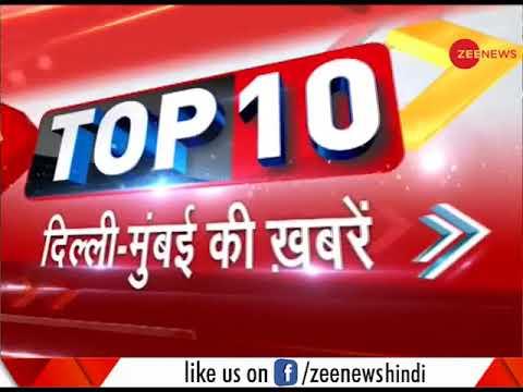 Watch top 10 news from Delhi and Mumbai thumbnail