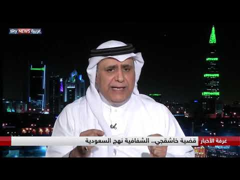 قضية خاشقجي.. الشفافية نهج السعودية  - نشر قبل 2 ساعة