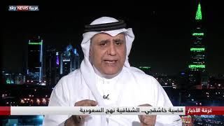 قضية خاشقجي.. الشفافية نهج السعودية