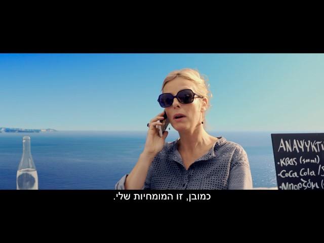 לולו - טריילר רשמי (LOLO - Hebrew subtittles)