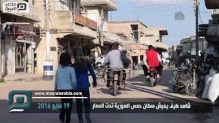 مصر العربية | شاهد كيف يعيش سكان حمص السورية تحت الحصار