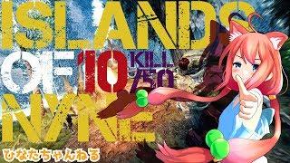【Islands of Nyne】勝利の焼きプリンは最高だ!【#2】