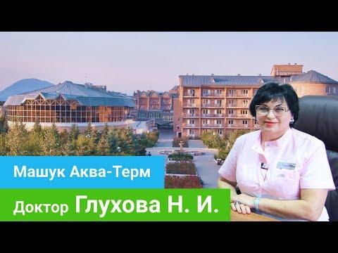 Интервью с доктором Натальей Глуховой о лечении в Железноводске - sanatoriums.com