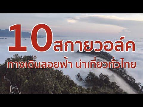 10 สกายวอล์ค ทางเดินลอยฟ้า น่าเที่ยวทั่วไทย