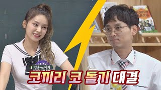 Yeji vs Min Kyung hoon, competition between the masters of 'Elephant Spin'. Knowing Bros episode 188