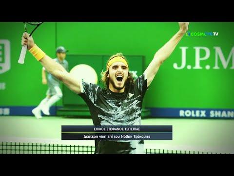 Ο θρίαμβος του Στέφανου Τσιτσιπά  - ATP Masters 1000 Rolex Shanghai   COSMOTE SPORT