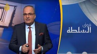 فوق السلطة - هل سيسقط السيسي؟. العراق لن يُسرق مرتين 🇮🇶 🇪🇬