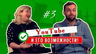 Возможности Ютуб. Какие темы востребованы для продвижения на YouTube? Вадим Бабешкин