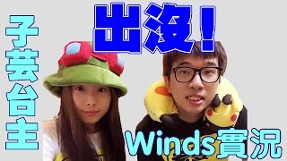 Watch live at http://www.twitch.tv/wtf_winds123 Facebook 粉絲頁: ht...