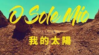 SF9 - 我的太陽 (O Sole Mio)  (華納 高畫質官方中字版)