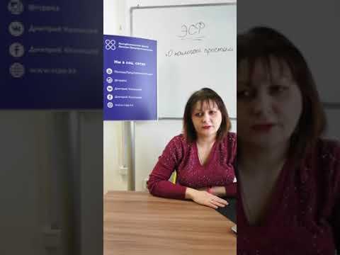 ЭСФ в 2019 году с Ириной Ивановой