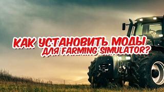 КАК УСТАНОВИТЬ МОДЫ В FARMING SIMULATOR? | БЫСТРЫЙ СПОСОБ 2017