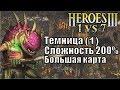 Герои III 1 против 7 в Команде Большая карта Сложность 200 Темница 1 mp3