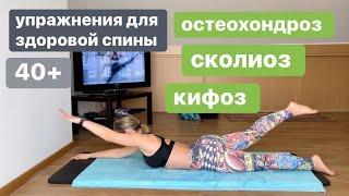 Упражнения для здоровой крепкой и гибкой спины Гимнастика из ЛФК лфк ЗДОРОВАЯ СПИНА 1 02 2021