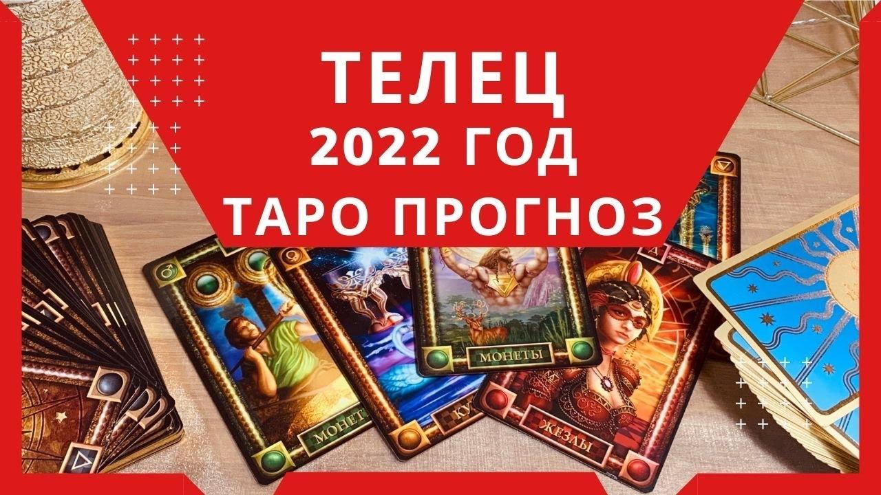 Телец - Таро прогноз на 2022 год : любовь, работа, финансы. Год грандиозных перемен