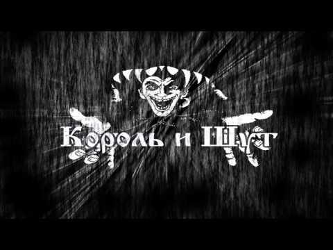 Король и Шут - Все песни