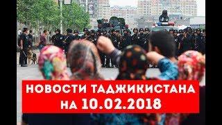 Новости Таджикистана и Центральной Азии на 10.02.2018