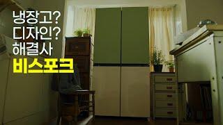 삼성전자 - BESPOKE 냉장고 인사이드 편_오광TV